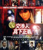 交渉人 真下正義(Blu-ray Disc)(BLU-RAY DISC)(DVD)