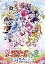 映画プリキュアオールスターズDX2 希望の光☆レインボージュエルを守れ!(特装版)(通常)(DVD)