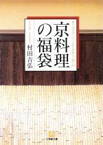 京料理の福袋 料亭「菊乃井」主人が語る料理人の胸の内(小学館文庫)(文庫)