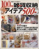 100円雑貨収納アイディア500(単行本)