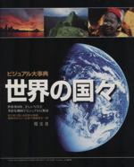 ビジュアル大事典世界の国々 美しい写真と地図が世界を語る(単行本)