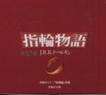 指輪物語(全10巻)(評論社文庫)(地図付)(文庫)