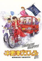 木更津グラフィティ Vol.2(通常)(DVD)