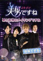 美男<イケメン>ですね~愛と友情のメイキングですね~前半ですね(ブックレット付)(通常)(DVD)