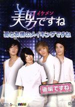 美男<イケメン>ですね~愛と友情のメイキングですね~後編ですね(ポストカード3枚付)(通常)(DVD)