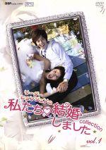 リーダー・ヒョンジュンの私たち結婚しました-コレクション-vol.1(通常)(DVD)