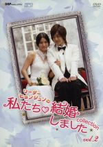 リーダー・ヒョンジュンの私たち結婚しました-コレクション-vol.2(通常)(DVD)