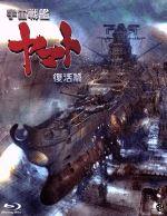 宇宙戦艦ヤマト 復活篇(Blu-ray Disc)(BLU-RAY DISC)(DVD)