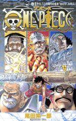 ONE PIECE 頂上戦争編(58)(ジャンプC)(少年コミック)