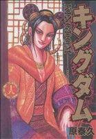 キングダム(18)(ヤングジャンプC)(大人コミック)