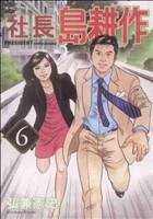 社長島耕作(6)(モーニングKC)(大人コミック)