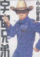 宇宙兄弟(10)(モーニングKC)(大人コミック)