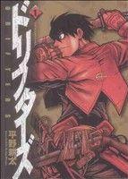 ドリフターズ(1)(ヤングキングC)(大人コミック)
