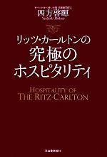 リッツ・カールトンの究極のホスピタリティ(単行本)