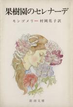 果樹園のセレナーデ(新潮文庫)(文庫)