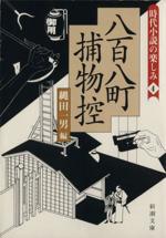 八百八町捕物控 時代小説の楽しみ 4(新潮文庫)(文庫)