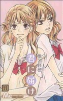 君に届け(11)(マーガレットC)(少女コミック)