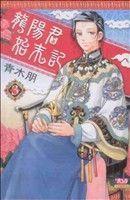 龍陽君始末記(3)(ボニータC)(少女コミック)