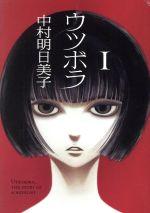 ウツボラ(1)(エフC)(大人コミック)