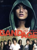 BANDAGE 豪華版(初回限定版)((パスケース、リストバンド、アウターケース、特典DVD付))(通常)(DVD)