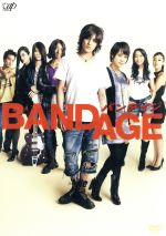 BANDAGE(通常)(DVD)