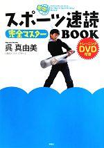スポーツ速読 完全マスターBOOK(DVD1枚付)(単行本)