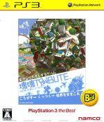 塊魂TRIBUTE(トリビュート) PlayStation3 the Best(ゲーム)