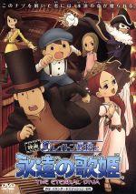 映画 レイトン教授と永遠の歌姫 スタンダードエディション(通常)(DVD)
