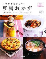 いつでもおいしい豆腐おかず 春夏秋冬かんたん、おいしいレシピ214品!(単行本)