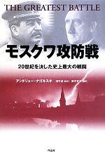 モスクワ攻防戦 20世紀を決した史上最大の戦闘(単行本)