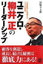 ユニクロ・柳井正のリーダーシップ 「全員経営」を実現するトップの言葉(単行本)