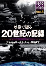 映像で綴る20世紀の記録 Vol.5 真珠湾攻撃から~広島・長崎へ原爆投下(DVD)