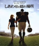しあわせの隠れ場所 ブルーレイ&DVDセット(Blu-ray Disc)(BLU-RAY DISC)(DVD)