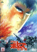装甲騎兵ボトムズ 幻影篇 4(通常)(DVD)