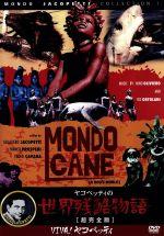 世界残酷物語(通常)(DVD)