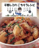 平野レミのごちそうレシピ(単行本)