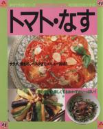 トマト・なす(単行本)