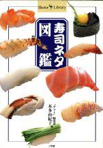 寿司ネタ図鑑(単行本)