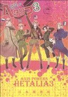 ヘタリア Axis Powers(3)(バーズCエクストラ)(大人コミック)
