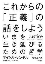 これからの「正義」の話をしよう いまを生き延びるための哲学(単行本)