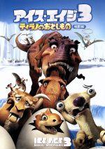 アイス・エイジ3 ティラノのおとしもの 特別編(通常)(DVD)