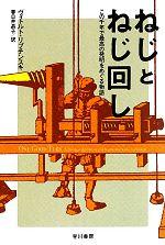 ねじとねじ回し この千年で最高の発明をめぐる物語(ハヤカワ文庫NF)(文庫)