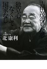 吉田茂の見た夢 独立心なくして国家なし(単行本)