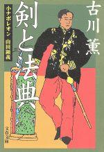 剣と法典 小ナポレオン山田顕義(文春文庫)(文庫)