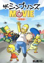 ザ・シンプソンズ MOVIE 劇場版(通常)(DVD)