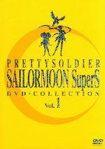美少女戦士セーラームーンSuperS DVD-COLLECTION VOL.1(期間限定生産版)(スリーブケース付)(通常)(DVD)