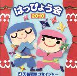2010 はっぴょう会 4 天装戦隊ゴセイジャー<男児>(通常)(CDA)