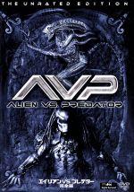 エイリアンVS.プレデター 完全版(通常)(DVD)