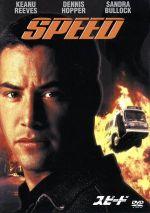 スピード(通常)(DVD)