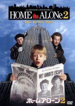 ホーム・アローン2(通常)(DVD)